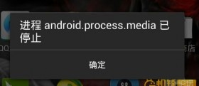 Произошла ошибка android process media на Андроид что делать