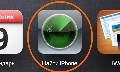 найти Iphone с компьютера - фото 11