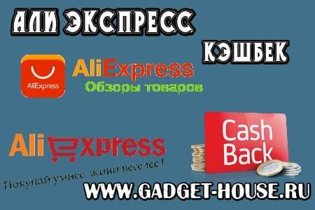 Перейти на русский Али Экспресс интернет магазин Aliexpress