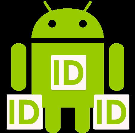 Как удалить айди на Андроид