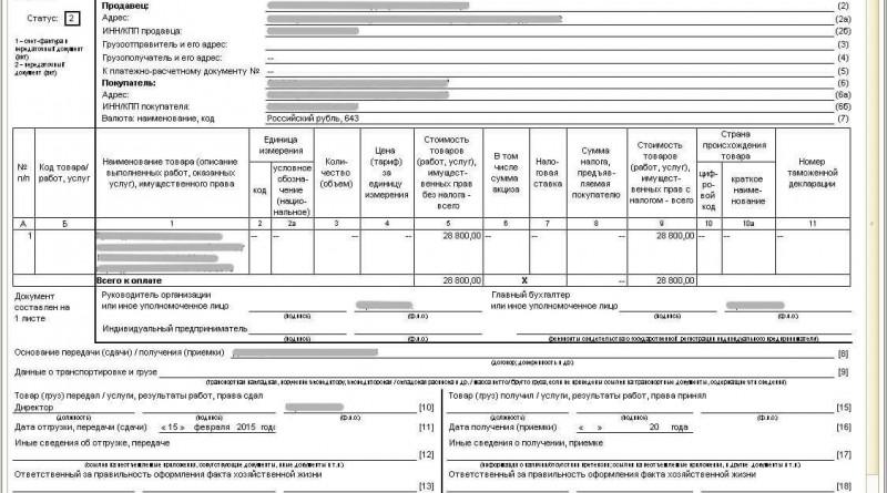 Скачать бланк Универсальный Передаточный Документ УПД в Excel 2017 года