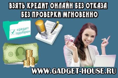 взять кредит онлайн без отказа без проверки мгновенно