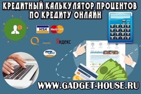 кредитный калькулятор процентов по кредиту онлайн