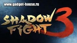 Shadow Fight 3 Бой с Тенью скачать на Андроид бесплатно