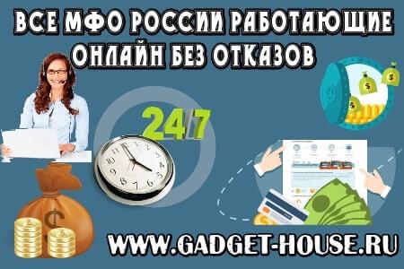 все мфо россии работающие онлайн без отказов без проверок 2017