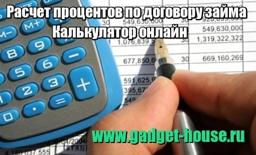 расчет процентов по договору займа калькулятор онлайн