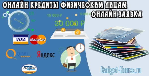 Онлайн кредиты физическим лицам Онлайн заявка