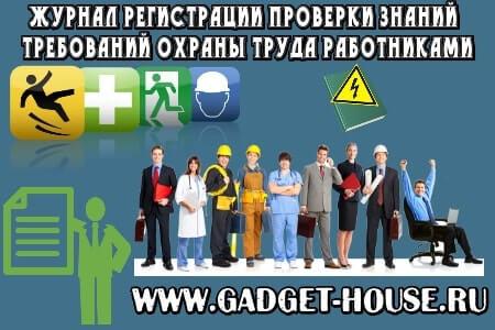 Журнал регистрации проверки знаний требований охраны труда работников организации