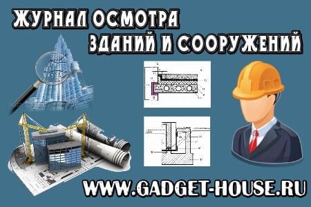 скачать бесплатно образец журнала осмотра зданий и сооружений