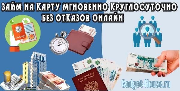 Займ на карту банк россии мгновенно круглосуточно без отказа