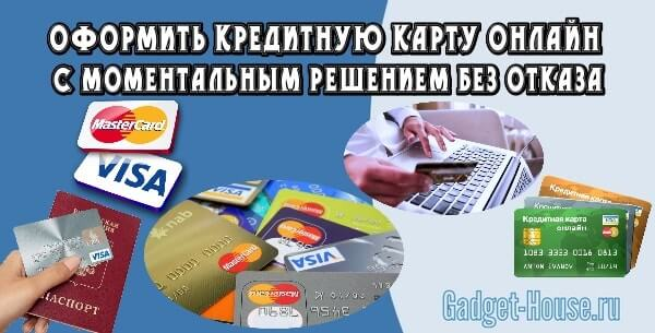 Займ онлайн на карту без отказа кредит 24