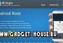 Kingo Root Кинго Рут на Андроид скачать бесплатно