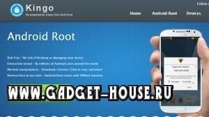 Скачать Kingo Root Кинго рут на Андроид 4.4 2