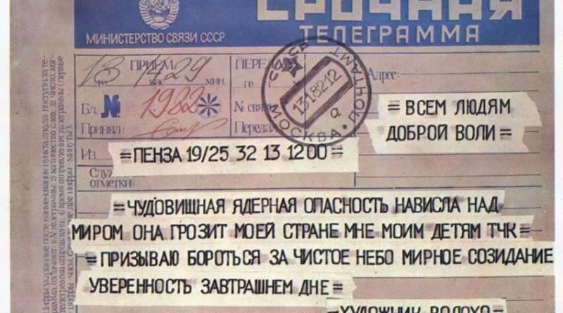 Бланк телеграммы почта россии скачать
