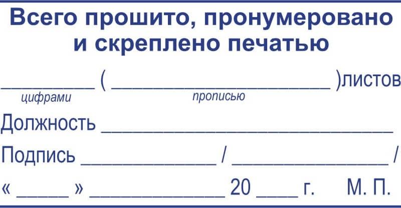 Прошито и пронумеровано образец в формате Word скачать бесплатно