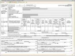 Скачать бланк Универсальный Передаточный Документ УПД в Excel 2019 года