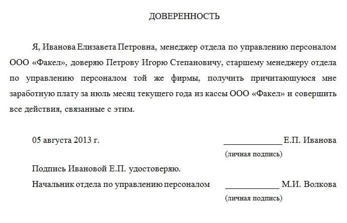 Скачать доверенность образец бланк на русском языке бесплатно