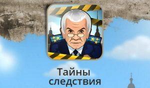 Скачать игру Тайны следствия бесплатно на Андроид и Айфон