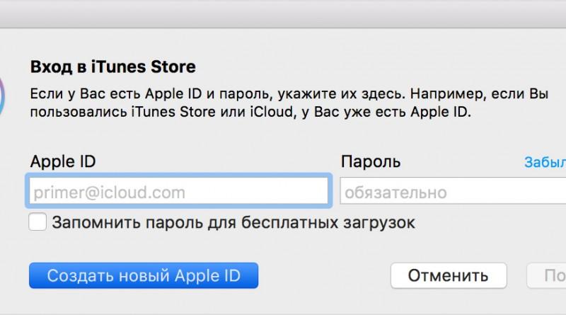 Как создать Apple id без кредитной карты 1