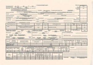 ТТН нового образца 2020 года скачать бланк в Excel