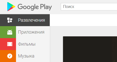 Скачать Google Play Market Гугл Плей бесплатно