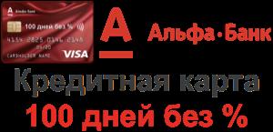 """Кредитная карта Альфа-Банк """"100 дней без %"""""""