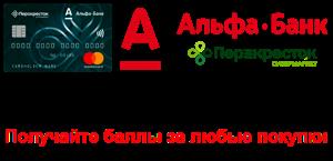 """Кредитная карта Альфа-Банк """"Перекресток"""""""