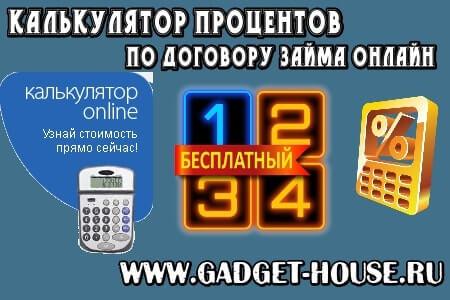 калькулятор процентов по договору займа онлайн