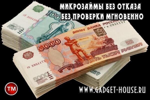микро кредит деньги сразу на карту без отказа 5000