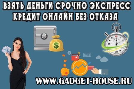 взять деньги срочно экспресс кредит онлайн без отказа