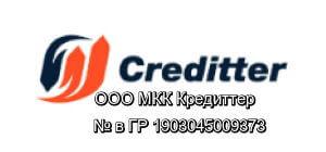 "МКК ""Кредиттер"""