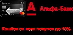 """Кредитная карта Альфа-Банк """"Cash Back"""""""