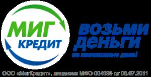 Микрозайм Миг Кредит