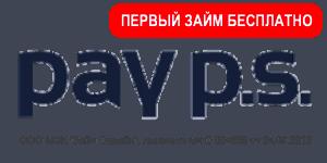 Микрозайм Pay P.S.