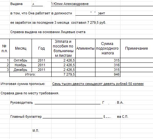 Справка о заработной плате образец бланка форма 2 НДФЛ