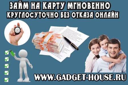 кредит онлайн заявка без справки на карту sd на андроид