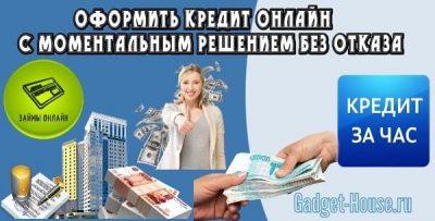 Оформить кредит онлайн с моментальным решением без отказа