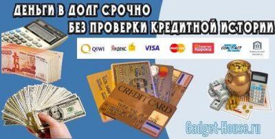 деньги в долг срочно без проверки кредитной истории