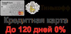 Кредитная карта Тинькофф Банк 120 дней без процентов