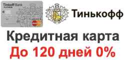 Кредитная карта Тинькова 120 дней без процентов