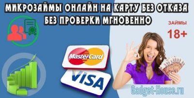 круглосуточные кредиты онлайн без хлопот