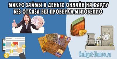 микро займы в деньге онлайн на карту без отказа без проверки мгновенно