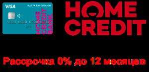 Home Credit – кредитная карта рассрочки Свобода
