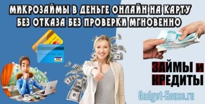 микрозаймы в деньге онлайн на карту без отказа без проверки мгновенно
