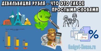 Девальвация рубля - что это такое простыми словами