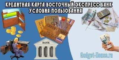 Кредитная карта Восточный Экспресс банк: условия пользования