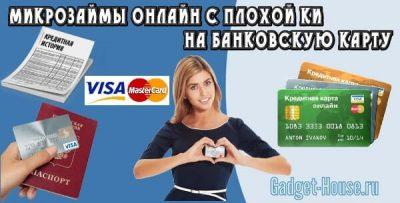 Микрозаймы онлайн с плохой кредитной историей на банковскую карту