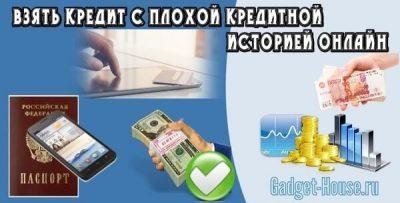 Взять кредит с плохой кредитной историей онлайн
