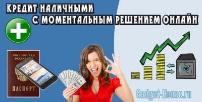 Кредит наличными с моментальным решением онлайн, без отказа