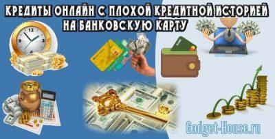 кредиты онлайн с плохой кредитной историей на банковскую карту